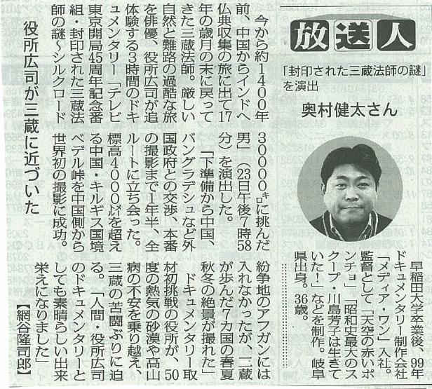 20100906mainichi.jpg